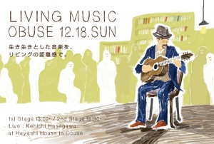 1218_LIVING-MUSIC-OBUSE_omote